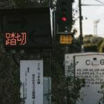京成電鉄 遮断桿切断の動画がヤバい!男がのこぎりで棒を切った
