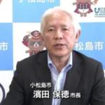 浜田保徳市長 パワハラ報道の真相は?音声データの内容がヤバい!